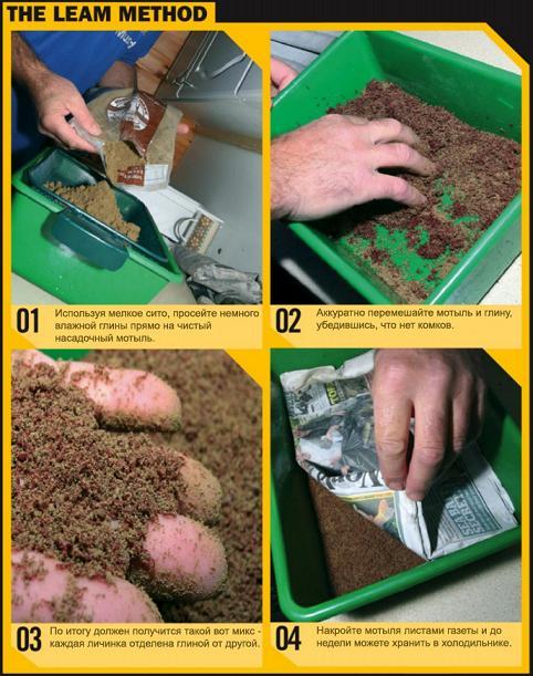 Сохранить мотыля в домашних условиях